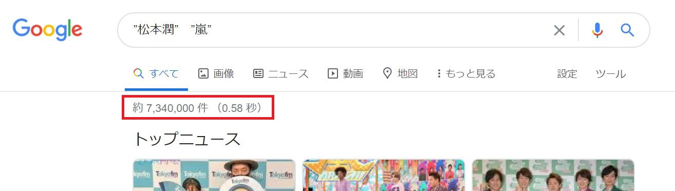 嵐メンバー人気順ランキング【2020年最新版】国民的アイドルグループの頂点は誰?