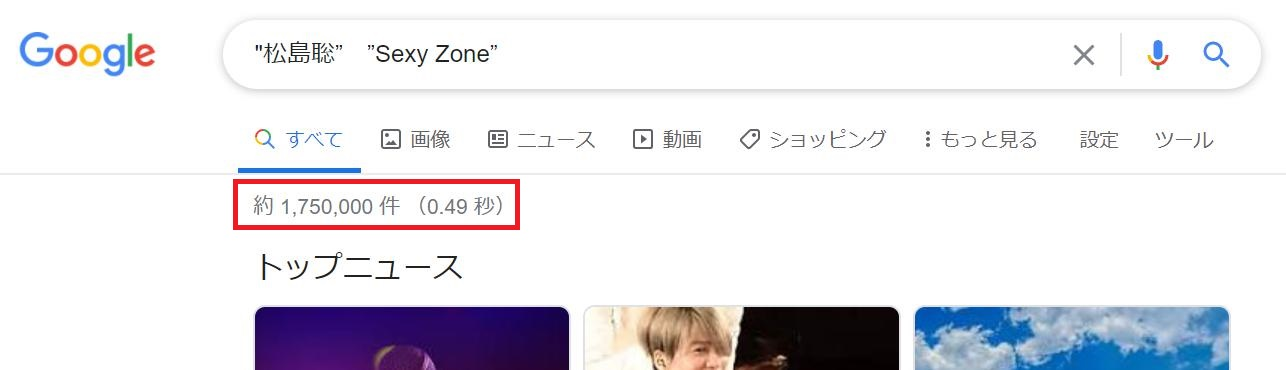 SexyZoneメンバー人気順ランキング【2020年最新版】色気溢れるのは誰?