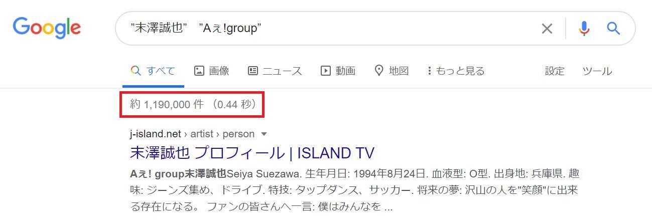 Aぇ!group(ええグループ)メンバー人気順ランキング【2020年最新版】栄えある1位は誰?