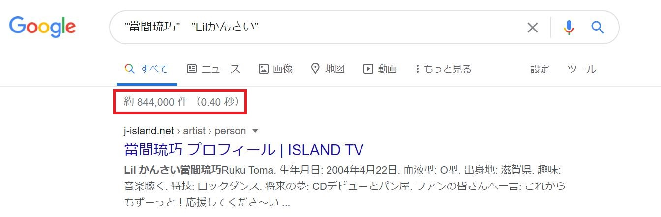Lilかんさいメンバー人気順ランキング【2020年最新版】リトル関西エースは誰?