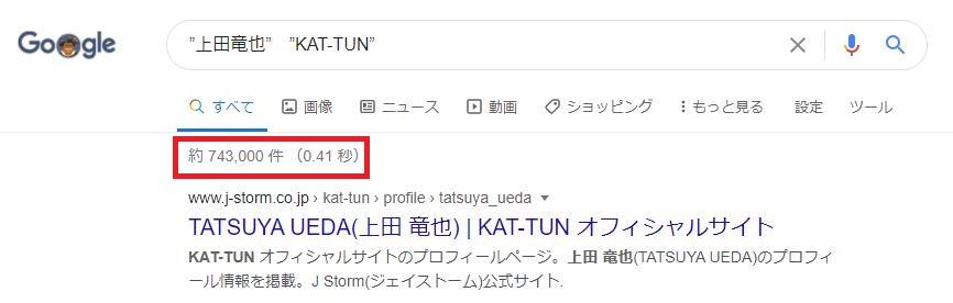 KAT-TUNメンバー人気順ランキング【2020年最新版】ワイルドセクシーなのは誰?