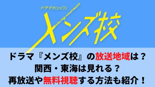 ドラマ『メンズ校』の放送地域は?関西・東海は見れる?再放送や無料視聴する方法も紹介!