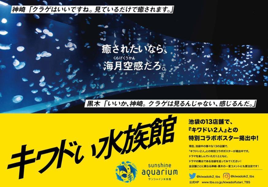 キワドい2人(K2)ロケ地1話の撮影場所はどこ?水族館/神社/横浜/警察署
