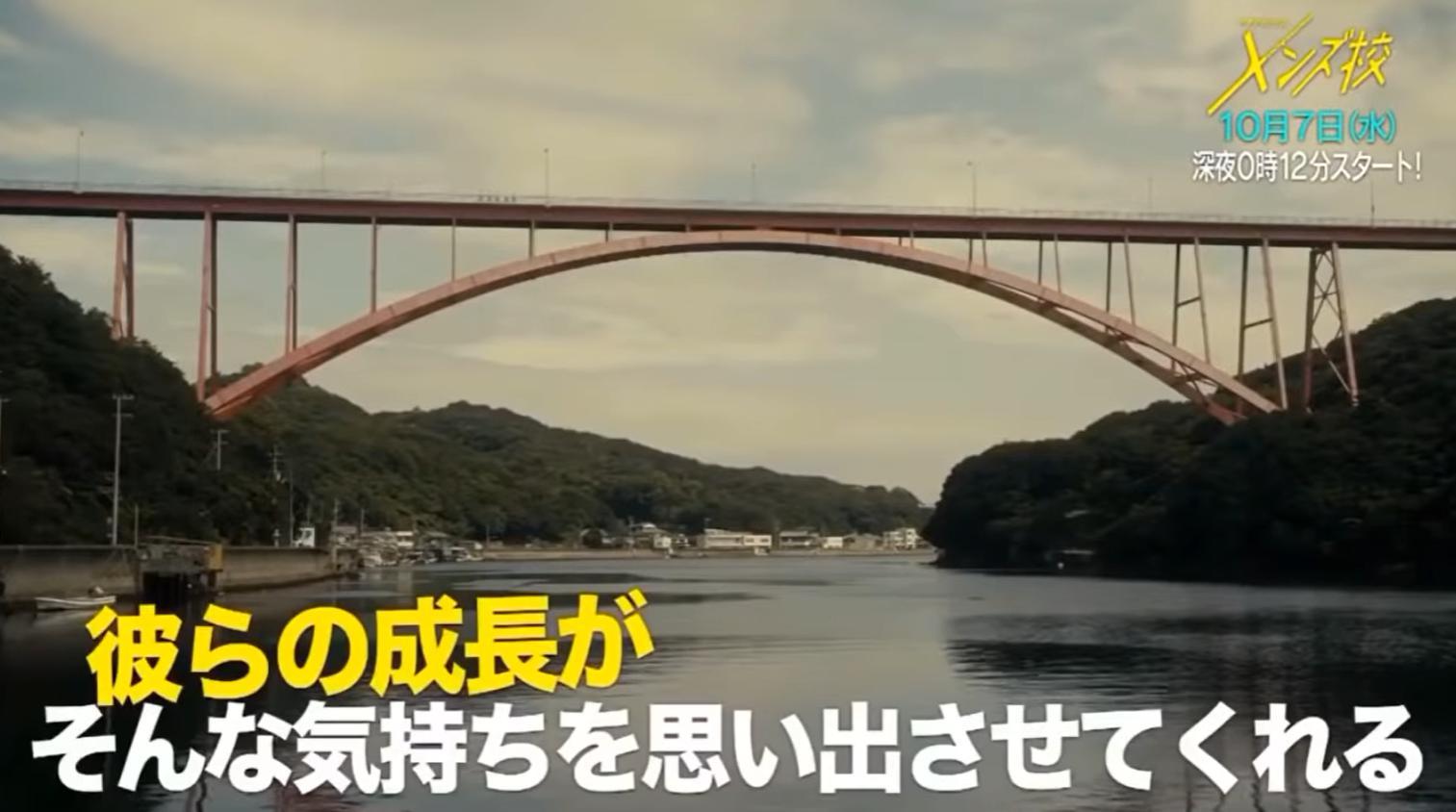 ドラマ『メンズ校』ロケ地撮影場所の学校や寮は淡路島!橋や空港も特定!