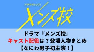 ドラマ『メンズ校』キャスト配役は?登場人物まとめ【なにわ男子初主演!】