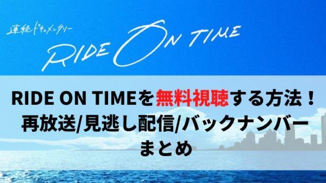 RIDE ON TIMEを無料視聴する方法!再放送/見逃し配信/バックナンバーまとめ