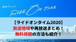【ライドオンタイム2020】放送地域や再放送まとめ!無料視聴の方法も紹介!