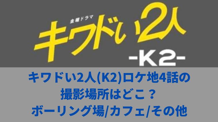 キワドい2人(K2)ロケ地4話の撮影場所はどこ?ボーリング場/カフェ/その他
