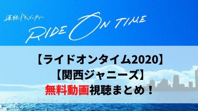 ライドオンタイム2020【関西ジャニーズ】無料動画視聴まとめ!